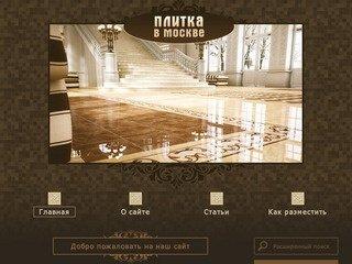 Где купить керамическую плитку и керамогранит в Москве