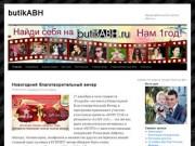 ButikABH - первый фото-видео портал Абхазии
