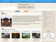 Все гостиницы Иваново (от 1000р.) | отели Иваново | гостевые дома Иваново