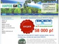 Киров-Био. Канализация Биокси под ключ в Кировской области