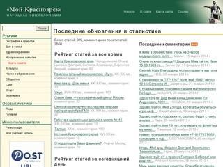Боготол на сайте «Мой Красноярск»