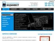 ООО «НПП «ВОДИНВЕСТ» | разведка подземных вод, бурение скважин в Костроме