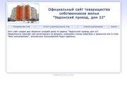 Официальный сайт товарищества собственников жилья Задонский проезд дом 22