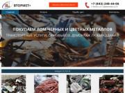 Металлолом в г. Казань Втормет+: прием и покупка металлолома