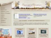 История и достопримечательности Петербурга