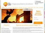 Студия разговорного английского YES (Россия, Калининградская область, Калининград)