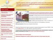 Ейский социально-реабилитационный центр развития для несовершеннолетних