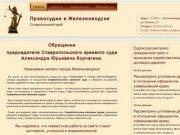 Ставропольский краевой суд.Правосудие в Железноводске