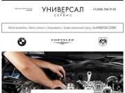 УНИВЕРСАЛ СЕРВИС — обслуживание и ремонт BMW, Dodge и Chrysler в Мытищах