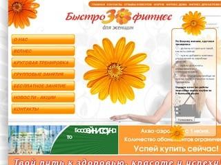 Фитнес для женщин Астрахань