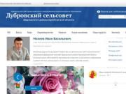 Дубровский сельсовет Шарлыкского района  Оренбургской области