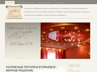 ИП Иванов СИ - Натяжные потоки в г.Егорьевске - продажа, услуги по установке потолков