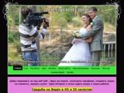 Свадьбы на видео (Челябинская область, г. Куса)
