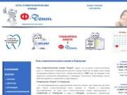 Стоматология Ф-Дент г.Серпухов - протезирование, микропротезирование