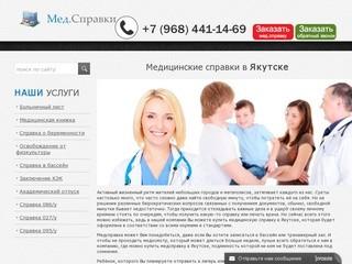 Медицинские справки в Якутске. Справки Якутск