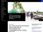 """""""Магас Пост"""" - новости, политика и общество Магаса и Ингушетии"""