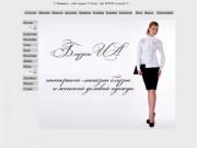 Женская одежда, интернет-магазин БЛУЗКИ UA - шифоновые блузки, женские рубашки, боди, топы, свитшоты (Украина, Киевская область, Киев)
