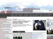 Zavtra.com.ua