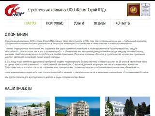 Строительная компания - «Крым-строй»