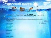 Морской блеск - морепродукты оптом в Уфе