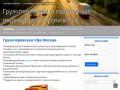 ООО «Веста» Уфимская транспортная компания (Россия, Самарская область, Самара)