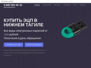 Купить ЭЦП в Нижнем Тагиле от 1500 рублей. Выпуск за час. Звоните