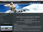Устаревшая версия сайта http://kite29.ru/ (Кайтинг в Северодвинске)
