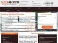 Компания «Мегаферум» осуществляет прием металла и металлолома. Принимаем черный и цветной лом металлов; лом кабеля; промышленное оборудование, электродвигатели. (Россия, Московская область, Москва)