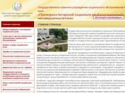 Приморско-Ахтарский социально-реабилитационный центр для несовершеннолетних