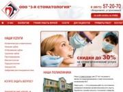 3-я стоматология - лечение зубов, Владикавказ -