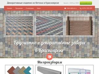 Декоративные изделия из бетона в Красноярске. ПК ООО «Заборстрой»