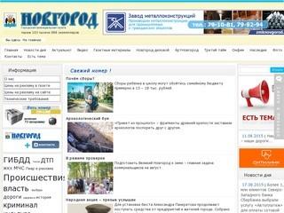 Gazetanovgorod.ru