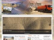 Песок карьерный Рязань