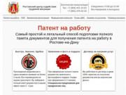 Патент на работу в Ростове-на-Дону без посредников