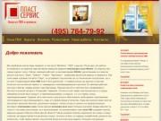 Пласт Сервис | Окна ПВХ | Ворота | Жалюзи | Рольставни