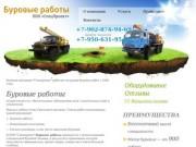 Буровые работы Екатеринбург, Бурение скважин под воду Екатеринбург, «Спецпроект»