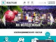 Агентство недвижимости в Крыму - купить недвижимость у Чёрного моря от застройщиков с RealtyLab.