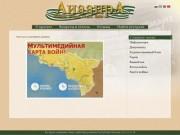 """""""Аиааира"""" - проект Фонда содействия развитию Республики Абхазия"""