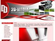 2D-MEDIA Профессиональное видео