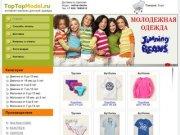 Интернет-магазин в Щелково - Интернет-магазин детской одежды в Щелково TopTopModel.ru