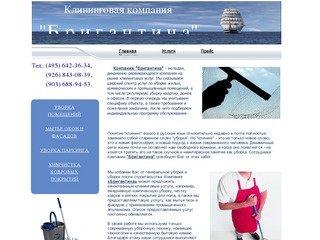 ООО Бригантина - клининговые услуги в Москве