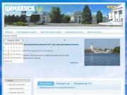Официальный сайт Администрации г. Цимлянска