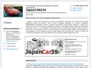 Авторазборка - запчасти на японские автомобили в Калининграде