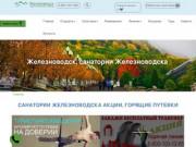 Железноводск, санатории Железноводска официальный сайт цены на 2019 год с лечением