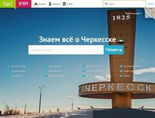 Справочная г. Черкесска (Россия, Карачаево-Черкесия, Черкесск)
