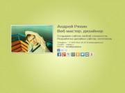 """""""Gromul"""" - создание сайтов в Северодвинске"""