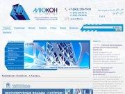 Алюкон | Все для изготовления и монтажа светопрозрачных конструкций