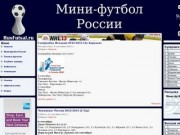 Мини-футбол России