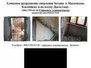 Разрушение сверление бетона Махачкала