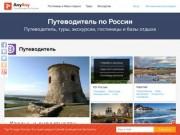 Достопримечательности рядом с Байкальском